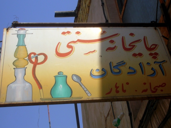 伊斯法罕市内,一家伊朗传统茶馆的小招牌。