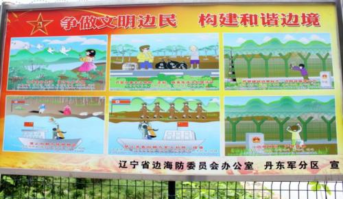 """丹东""""内河游""""码头附近立着巨大的警示牌。"""